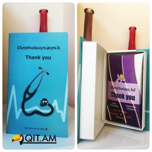 Книжка-благодарность