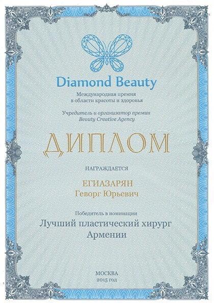 Лучший пластический хирург Армении— Diamond Beauty 2014