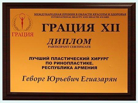 Лучший хирург-ринопластик Армении— «Грация» 2017